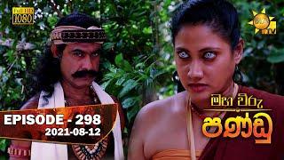 Maha Viru Pandu | Episode 298 | 2021- 08- 12 Thumbnail