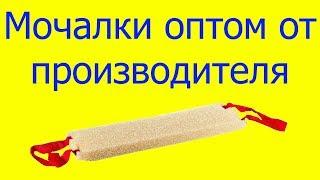 Шахтерская мочалка Новосибирск