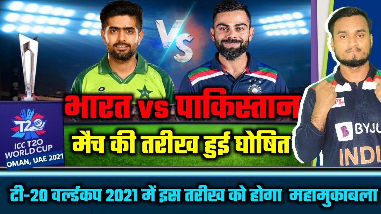 India Vs Pakistan Match Schedule Announce In ICC T20 World Cup 2021 | IND vs Pak Date, Team, Venue