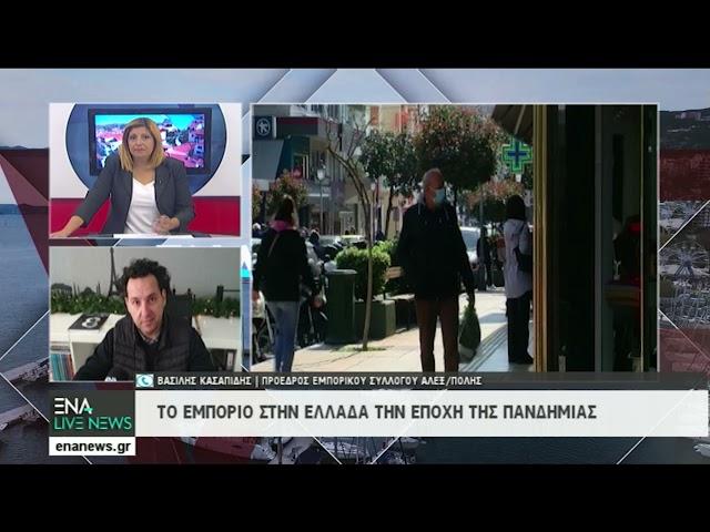 ENA LIVE Το εμπόριο στην Ελλάδα την εποχή της πανδημιάς και ο υπουργός οικονομικών στην Ξάνθη15 9 21
