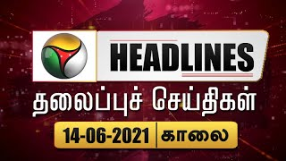 Puthiyathalaimurai Headlines | தலைப்புச் செய்திகள் | Tamil News | Morning Headlines | 14/06/2021