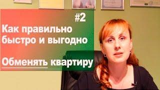 видео 2. Принципы оценки рыночной стоимости недвижимости