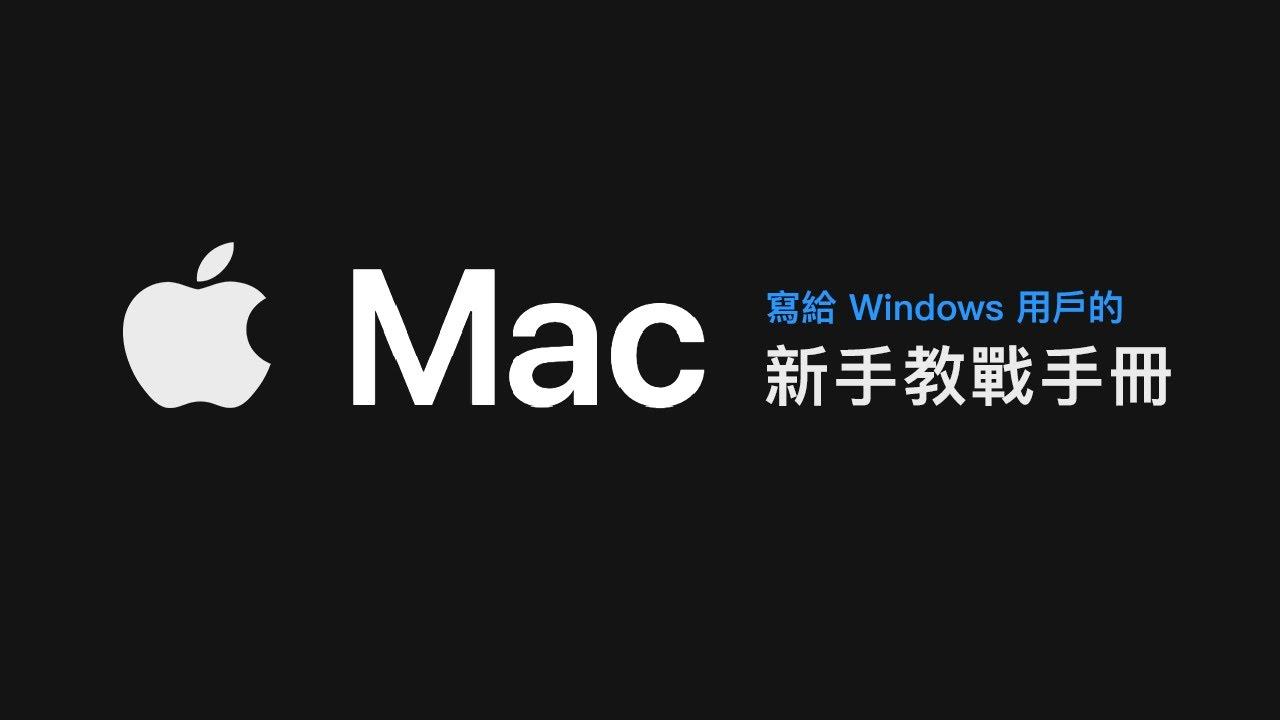 Download 寫給 Windows 老鳥的 Mac 新手教戰手冊 ⚔️