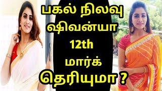 Pagal Nilavu Serial Shivanya 12th Mark   பகல் நிலவு ஷிவன்யா   12th Result