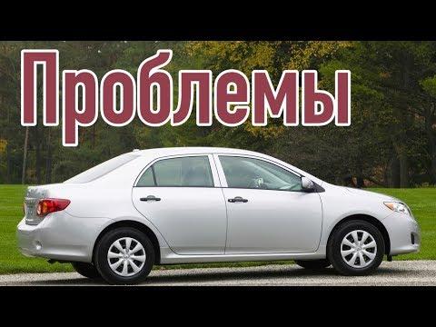 Тойота Королла 10 слабые места | Недостатки и болячки б/у Toyota Corolla E140 / E150