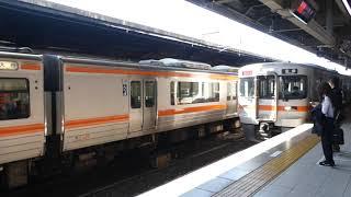 【フルHD】JR東海道線313系(5000番台、新快速) 名古屋駅停車 3
