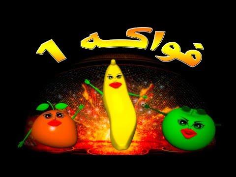 قدور و عويشة - فــــــــــــواكــــــــــــــــــه  - 1