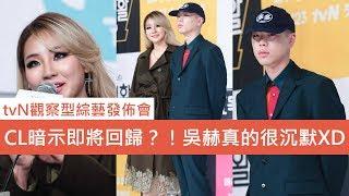 《本業是歌手-這些傢夥的雙重生活》發佈會:CL暗示即將回歸?!吳赫真的很沉默XD
