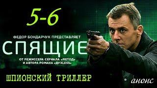Спящие 5-6 серия | Шпионский триллер - Русские новинки фильмов 2017#анонс Наше кино