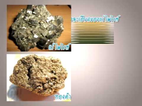 ตัวอย่างหินและแร่