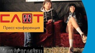 Пресс-конференция с группой СЛОТ на фестивале Мотомалоярославец 2014