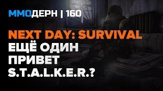 ММОдерн №160 [самое интересное из мира ММО] — Next Day: Survival, Dark and Light, Icarus...
