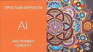 Супер инструмент поворот в Illustrator СС || Уроки Виталия Менчуковского