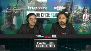PUBG LITE INTO THE CIRCLE ROAD TOUR by True Online EP.1 Part1