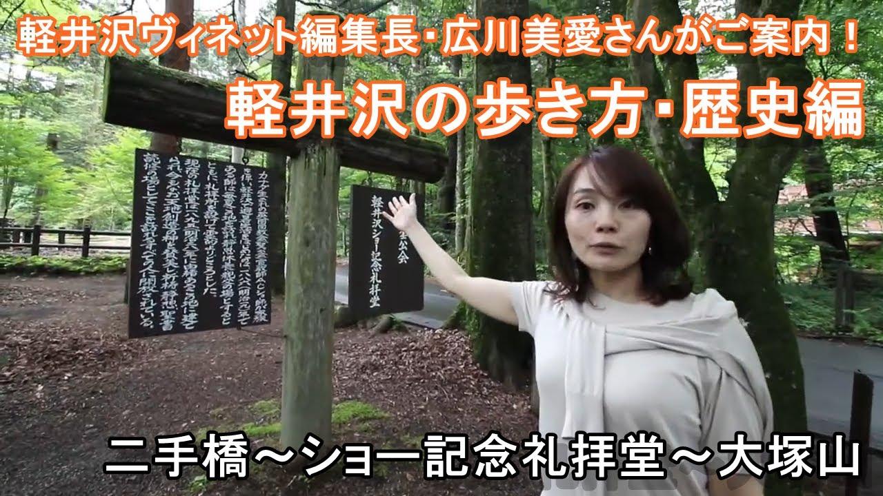軽井沢避暑地発祥の地