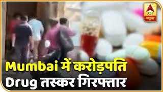 Breaking News : Mumbai में करोड़पति Drug तस्कर हुआ गिरफ्तार | ABP News Hindi
