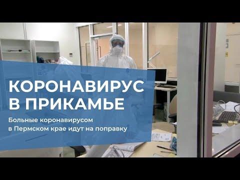 Больные коронавирусом в Пермском крае идут на поправку