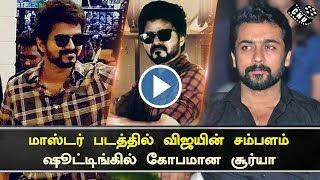 Thalapathy Vijay Huge Salary of Master Movie | Tamil Cinema Shocking | Suriya Angry in Movie Spot