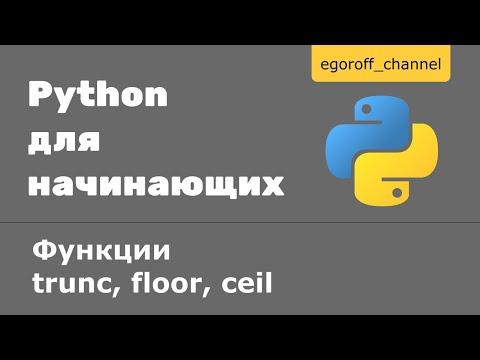 Функции Trunc, Floor, Ceil. Округление вверх и вниз в Python