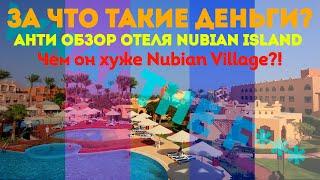 Анти обзор отеля Nubian Island 5 Чем отличаются от более дешевого Nubian Village по соседству