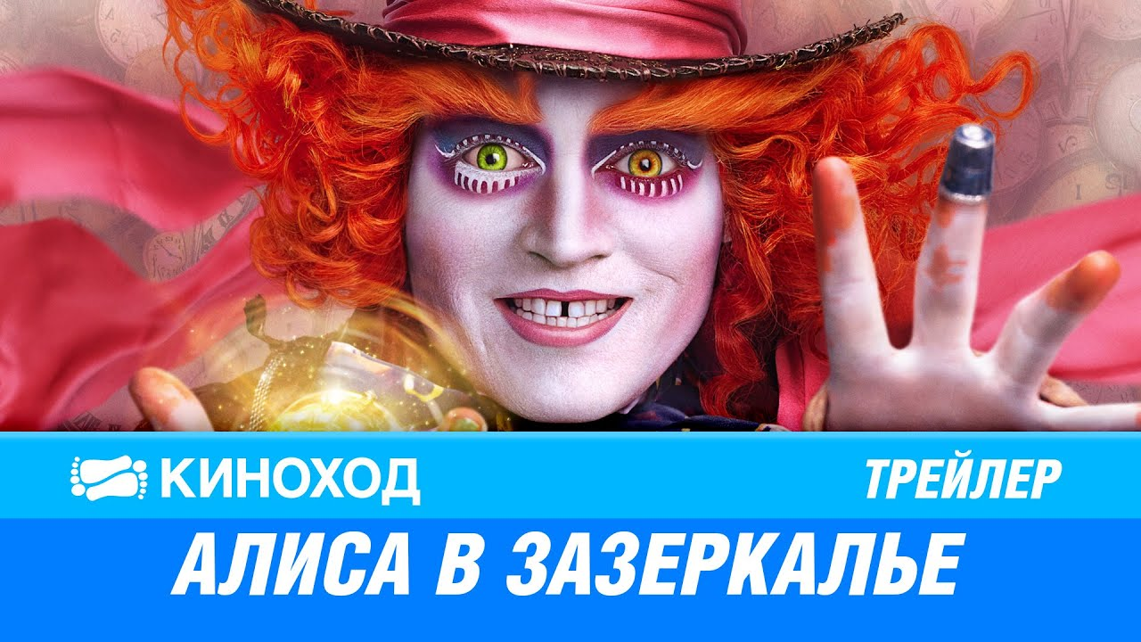 Алиса в Зазеркалье на Льду - YouTube