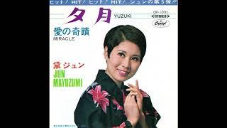 「夕月」 (1968.9.10) 作詞 : なかにし礼 作曲 : 三木たかし 編曲 : ...