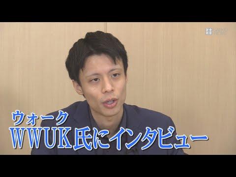 WWUK氏にインタビュー 日韓の若者に正しい歴史を伝えたい