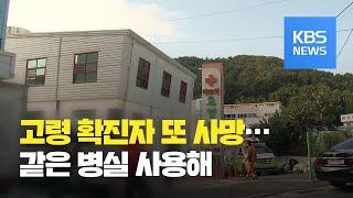 대규모 모임에 확진자 참석…확산 우려 / KBS뉴스(News)