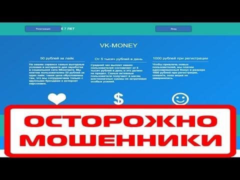 Сервис накрутки vk-money.tk платит большие деньги за лайки? Честный отзыв