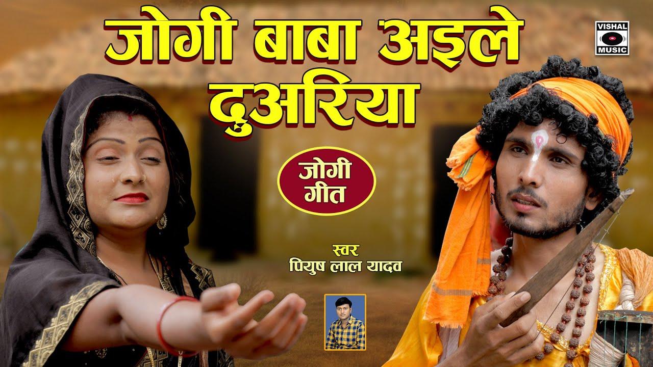 Jogi Geet - जोगी बाबा अईले दुवरिया - Nirgun Jogi Geet - Bhojpuri Nirgun 2020.