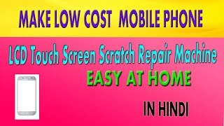 MAKE LOW COST  Mobile phone LCD Touch Screen Scratch Repair MachineEASYATHOME||YT38BYMACHANICALSUMAN