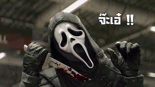 ghost-face-ฆาตกรน้องใหม่สุดโรคจิต-วิปริต-จิตหงุดเงี้ยว-dead-by-daylight