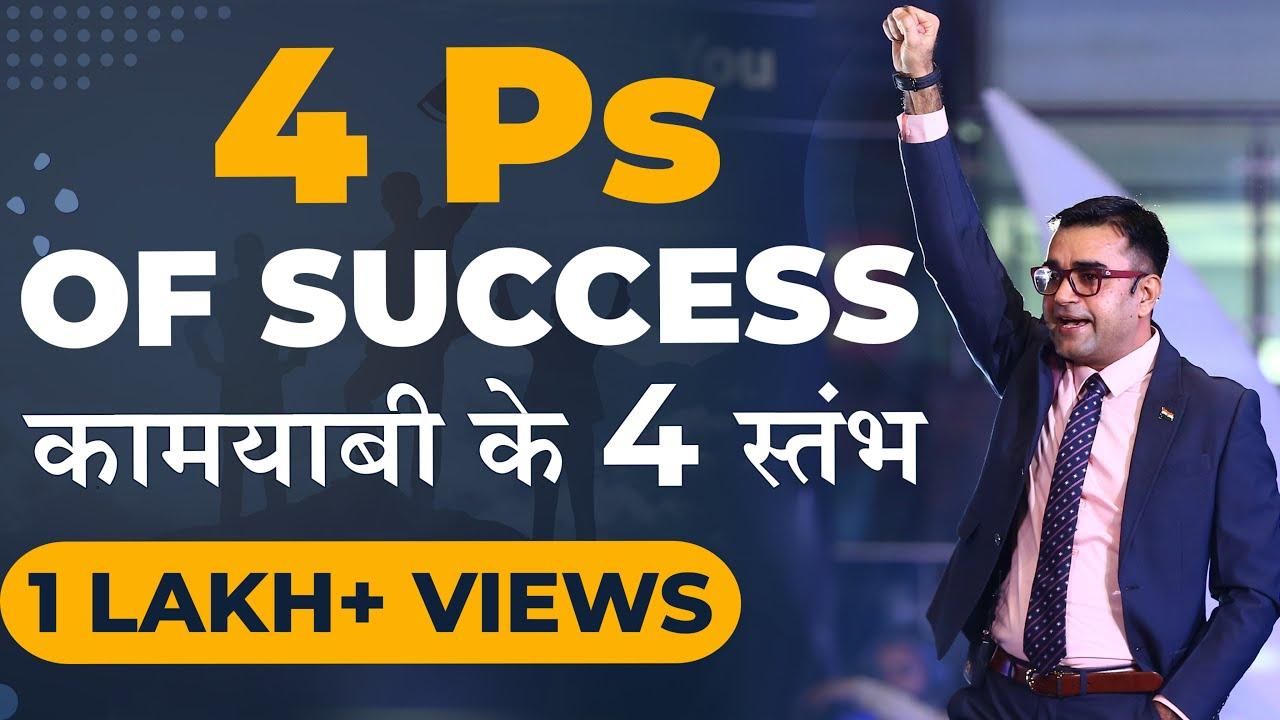 4Ps of Success. कामयाब लोग रखते हैं, इन 4 बातों का ध्यान। How to be successful in life. DEEPAK BAJAJ