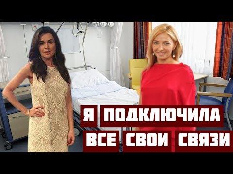 Последние новости о Заворотнюк Татьяна Навка пригласила самых лучших врачей. Настя пошла на поправку