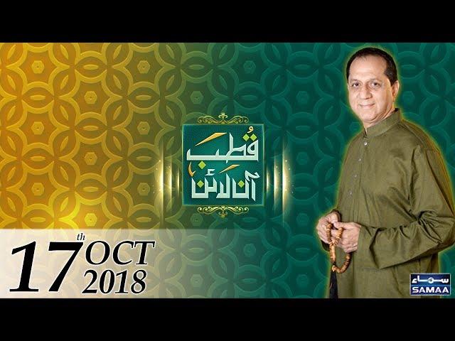 Zainab Ko Insaf Mil Gaya   Qutb Online   SAMAA TV   Bilal Qutb   October 17, 2018