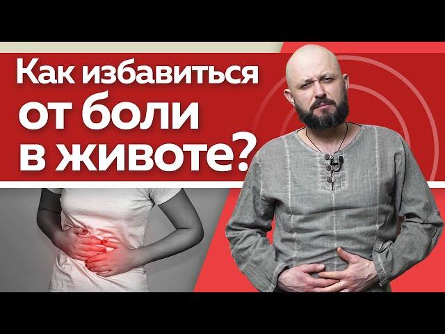 Почему болит живот? / Что делать, если болит живот и как помочь себе без лекарств?