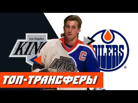 Гретцки, Мессье, Руа: Самые громкие переходы в истории НХЛ