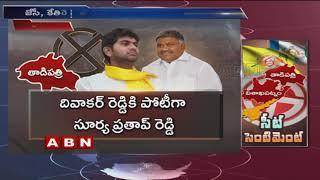AP Elections 2019   JC Ashmit Reddy Vs YCP Kethireddy Pedda Reddy   ABN Telugu