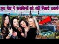 estonia लडकियों का देश || Amazing facts about estonia in Hindi ||  Traveling To Estonia