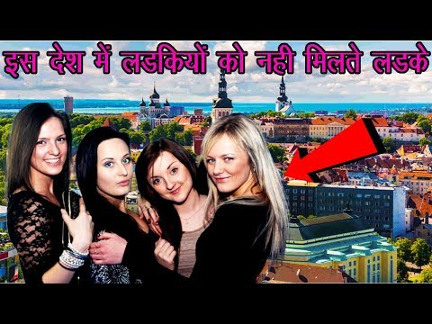 estonia लडकियों का देश || Amazing facts about estonia in Hindi ||  Traveling To Estonia