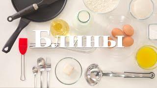 Блины. Идеальный рецепт от Eda.ru