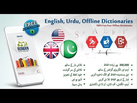 Best English To Urdu Dictionary | Urdu To English Dictionary | Best Education App
