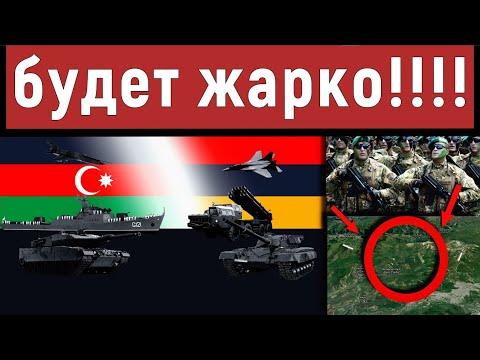 Танки и минометы. Войска Азербайджана и Армении столкнулись на границе. Ситуация накалена