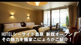 Download lagu HOTELシーサイド島原 新館オープン!!