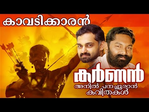 kavadikkaran superhit malayalam kavithakal karnan anil panachooran kavithakal malayalam kavithakal kerala poet poems songs music lyrics writers old new super hit best top   malayalam kavithakal kerala poet poems songs music lyrics writers old new super hit best top