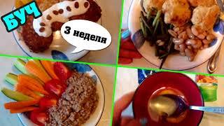 БУЧ диета и система питания с чередованием белков и углеводов