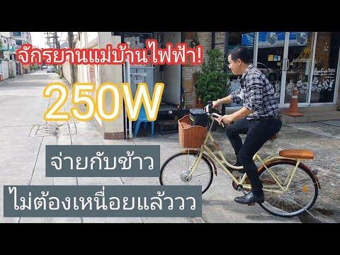 จักรยานแม่บ้านไฟฟ้า ปั่นไปซื้อกับข้าว ส่งลูก สบายๆ!