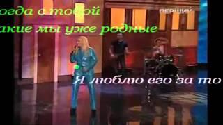 (караоке) Ирина Билык и Ольга Горбачёва .Я люблю его