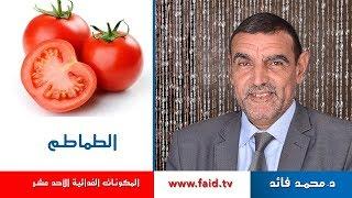 Dr Faid   Tomato   الطماطم   الخضر  المكونات الغذائية الأحد عشر  