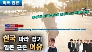 """한국을 따라잡기 힘든 이유, """"케이팝이 미국과 중국에 미치고 있는 영향"""""""